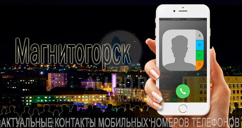 База мобильных телефонов города Магнитогорска