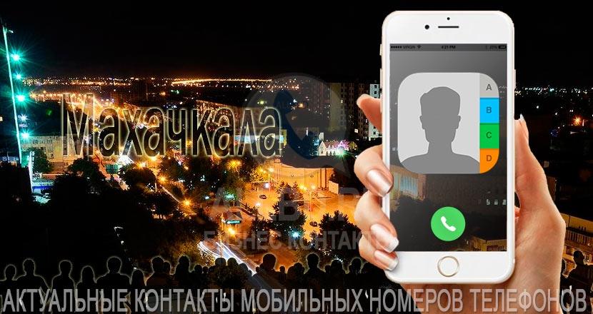 База мобильных телефонов города Махачкалы
