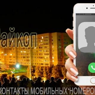 База мобильных телефонов города Майкопа