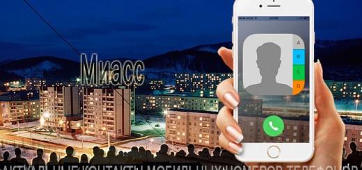 База мобильных телефонов города Миасса