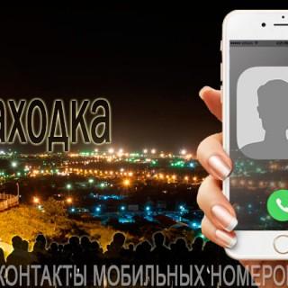 База мобильных телефонов города Находки