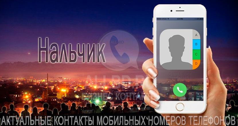 База мобильных телефонов города Нальчика