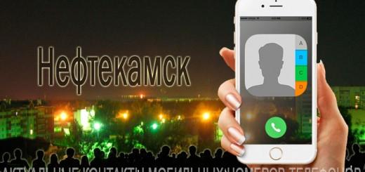 База мобильных телефонов города Нефтекамска