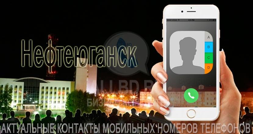База мобильных телефонов города Нефтеюганска