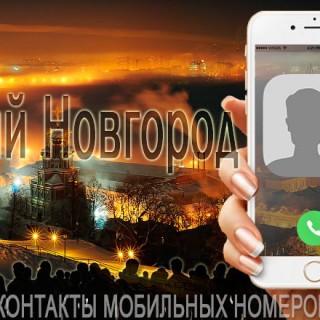 База мобильных телефонов города Нижнего Новгорода