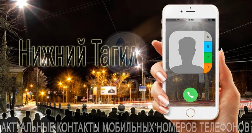 База мобильных телефонов города Нижнего Тагила