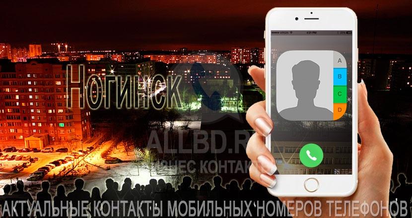 База мобильных телефонов города Ногинска