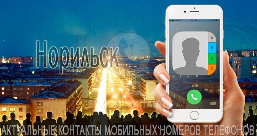 База мобильных телефонов города Норильска