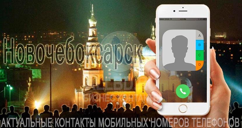 База мобильных телефонов города Новочебоксарска