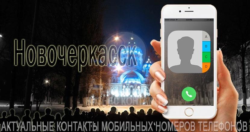 База мобильных телефонов города Новочеркасска