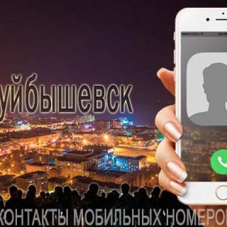 База мобильных телефонов города Новокуйбышевска