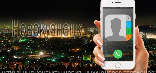 База мобильных телефонов города Новокузнецка