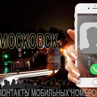 База мобильных телефонов города Новомосковска