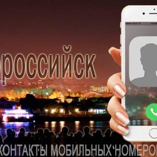 База мобильных телефонов города Новороссийска