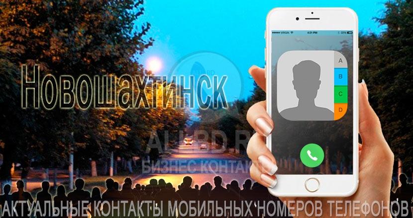 База мобильных телефонов города Новошахтинска