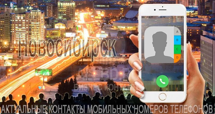 База мобильных телефонов города Новосибирска