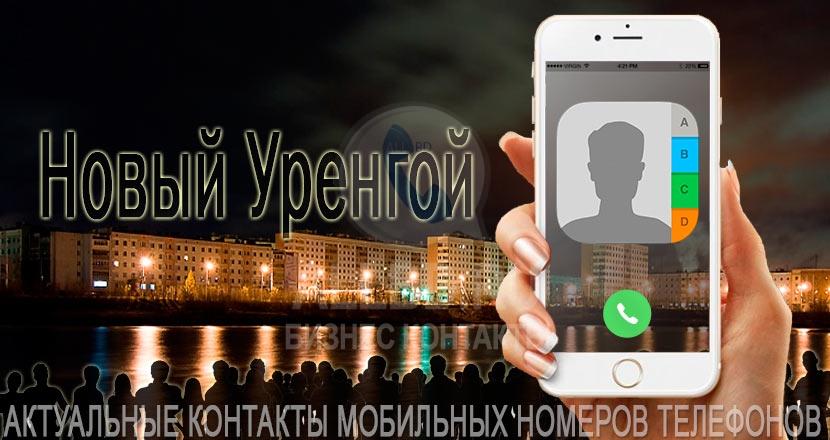 База мобильных телефонов города Нового Уренгоя