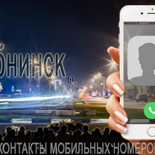 База мобильных телефонов города Обнинска
