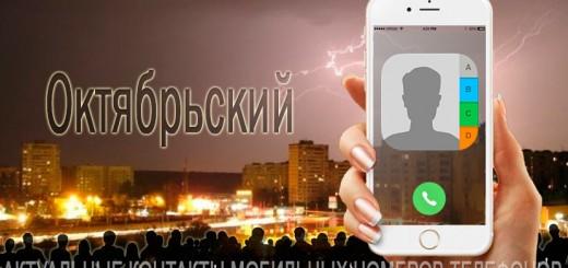 База мобильных телефонов города Октябрьского