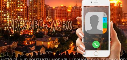 База мобильных телефонов города Орехово-Зуево