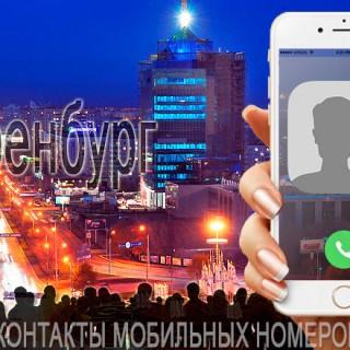 База мобильных телефонов города Оренбурга