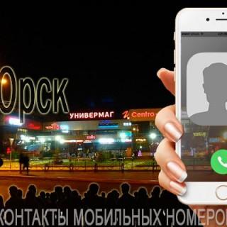 База мобильных телефонов города Орска