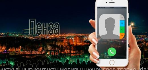 База мобильных телефонов города Пензы