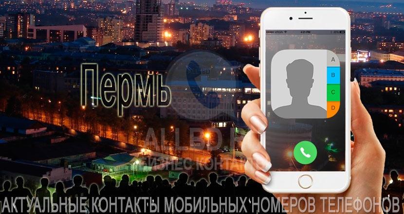 База мобильных телефонов города Перми