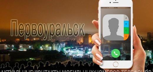 База мобильных телефонов города Первоуральска