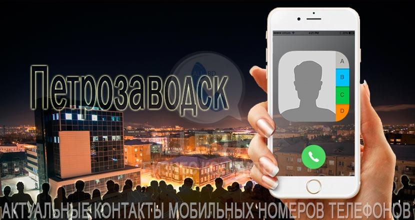 База мобильных телефонов города Петрозаводска