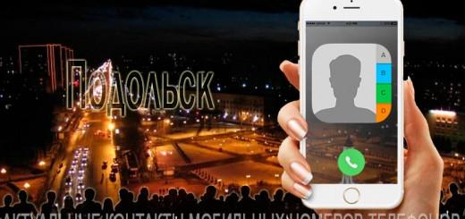 База мобильных телефонов города Подольска