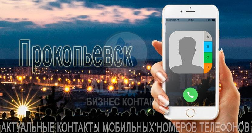 База мобильных телефонов города Прокопьевска