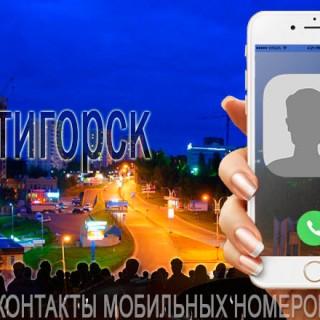 База мобильных телефонов города Пятигорска