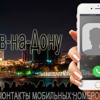 База мобильных телефонов города Ростова-на-Дону