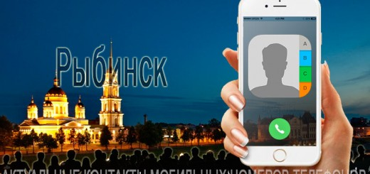 База мобильных телефонов города Рыбинска