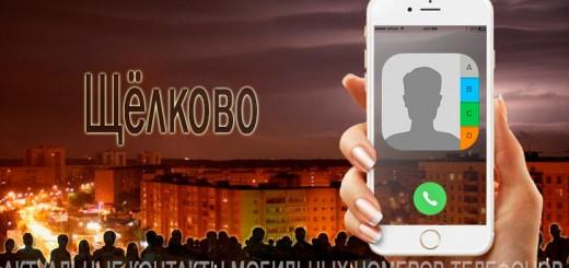 База мобильных телефонов города Щёлково