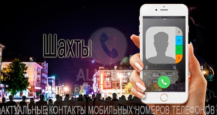 База мобильных телефонов города Шахты