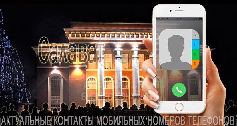 База мобильных телефонов города Салавата