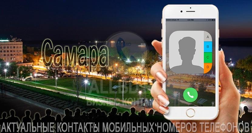 База мобильных телефонов города Самары