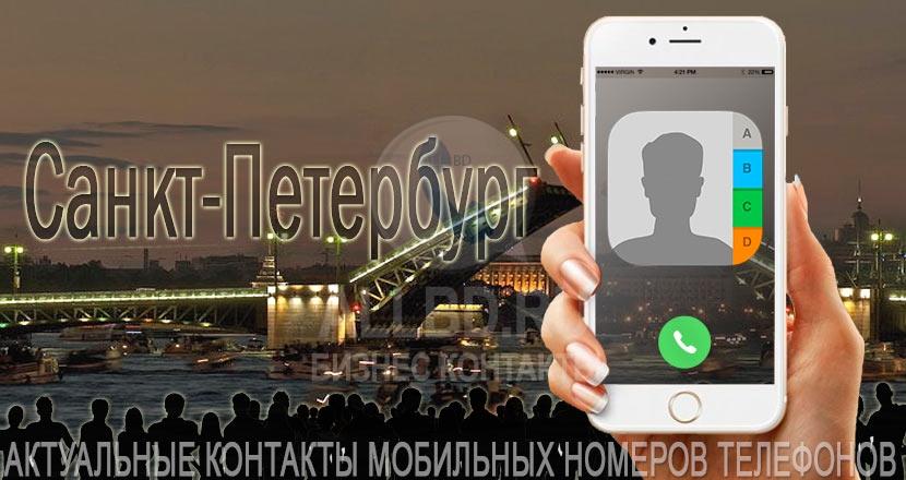 База мобильных телефонов города Санкт-Петербурга