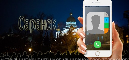 База мобильных телефонов города Саранска