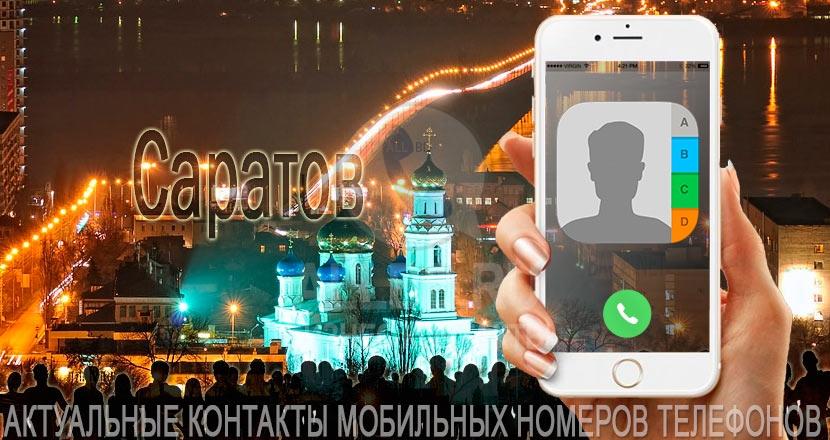 База мобильных телефонов города Саратова
