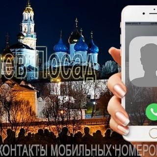 База мобильных телефонов города Сергиева Посада