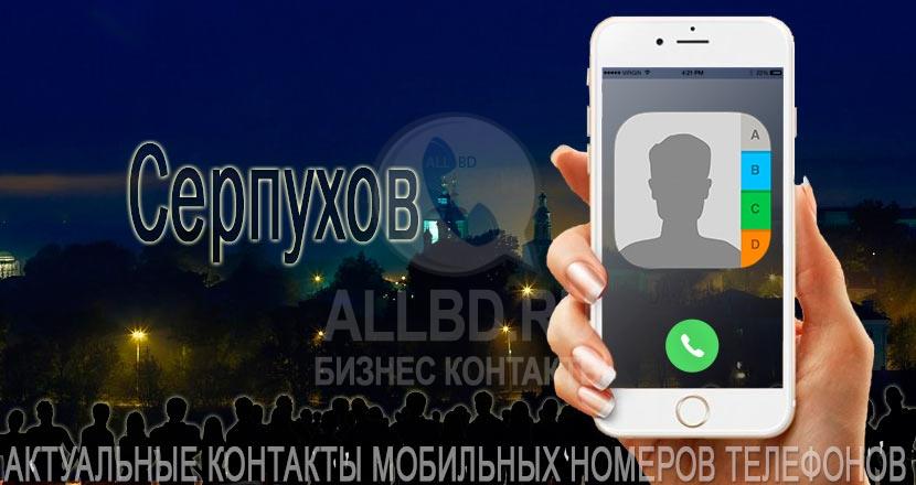 База мобильных телефонов города Серпухова