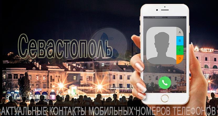 База мобильных телефонов города Севастополя