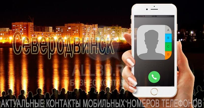 База мобильных телефонов города Северодвинска