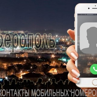 База мобильных телефонов города Симферополь