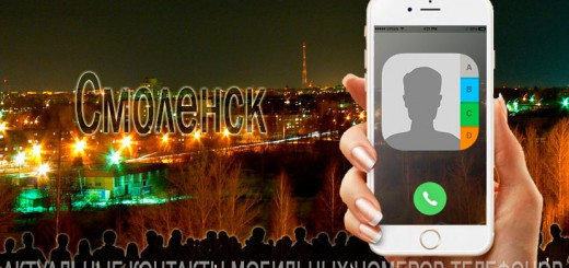 База мобильных телефонов города Смоленска