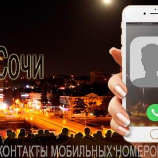 База мобильных телефонов города Сочи