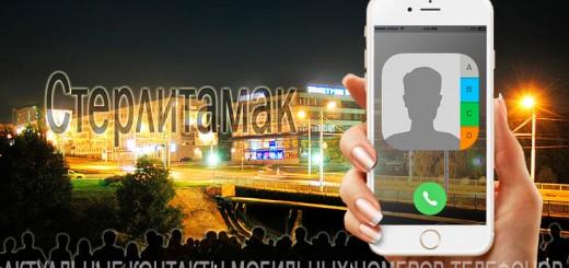 База мобильных телефонов города Стерлитамака